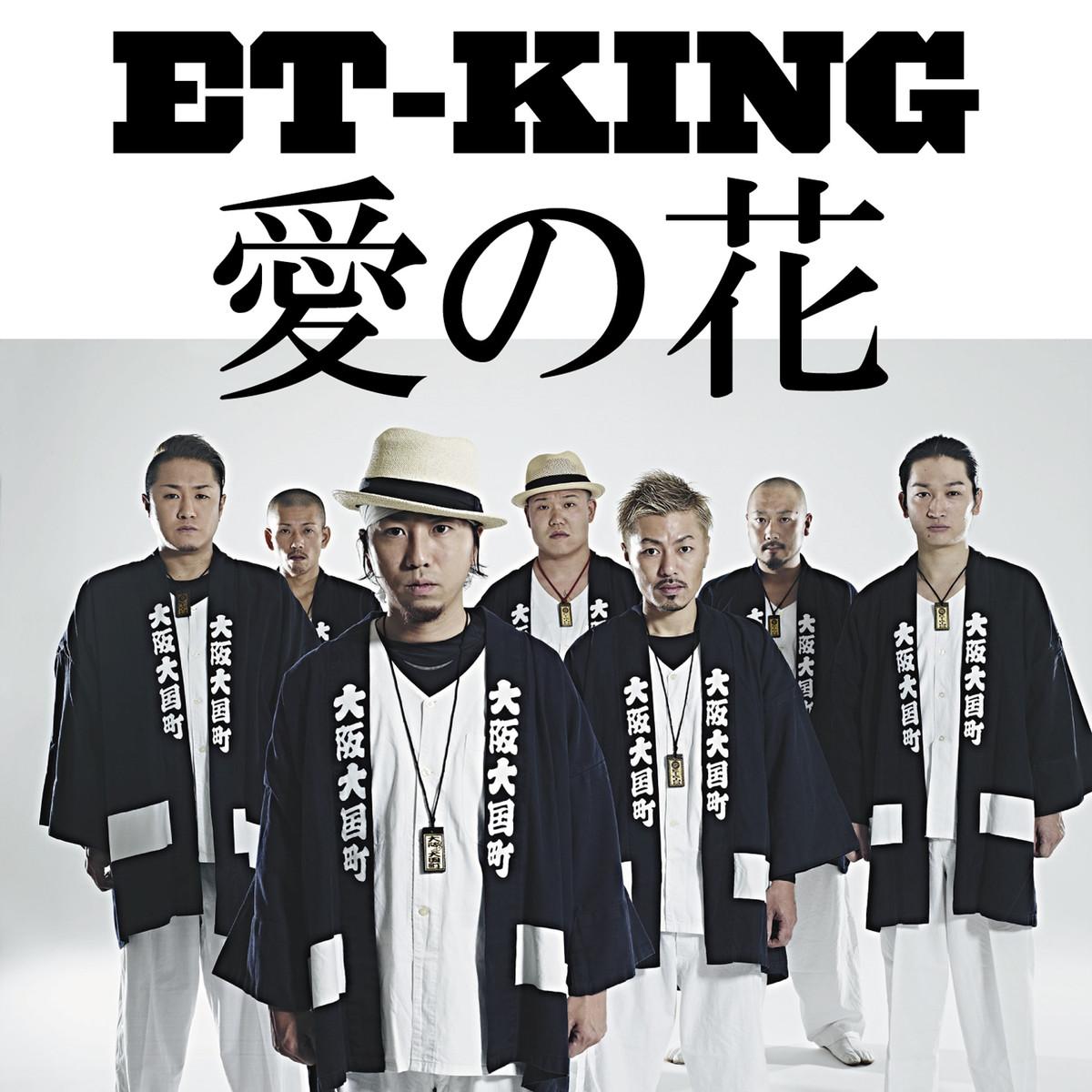ET-KING」の検索結果 - Yahoo!検...